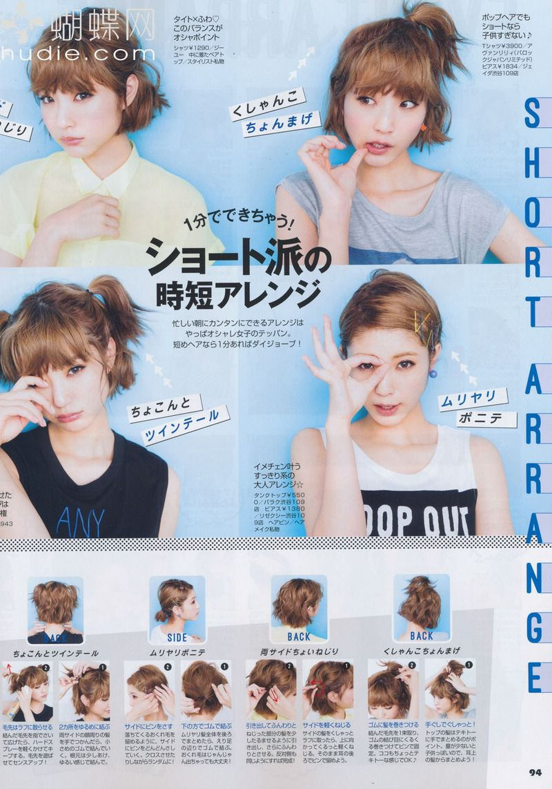 Tutorial Japanese 4 Styles For Short Hair From Jelly Magazine Short Hair Tutorial Japanese Short Hair Japanese Hairstyle