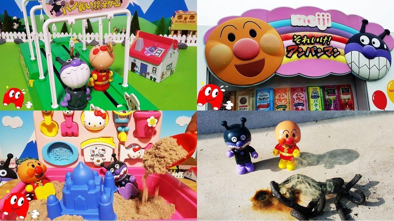 アンパンマン おもちゃ 人気動画 連続再生 まとめ1 Animekids