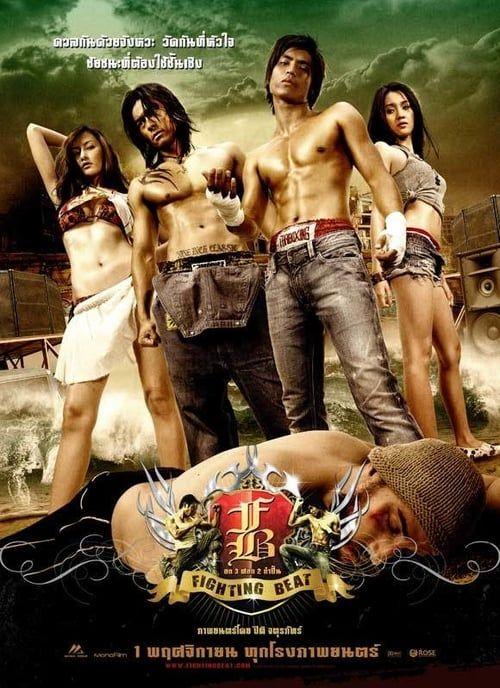 อก 3 ศอก 2 กำปั้น FB: Fighting Beat (2007) ในปี 2020 (มีรูปภาพ)