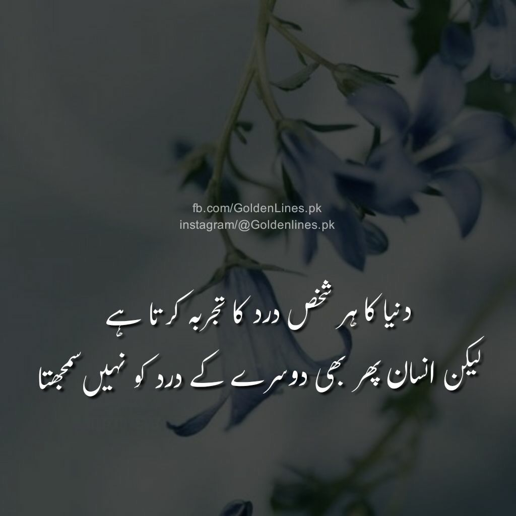 Quotes Deep Islamic: Islamic Quotes, Quotes Deep, Urdu Poetry