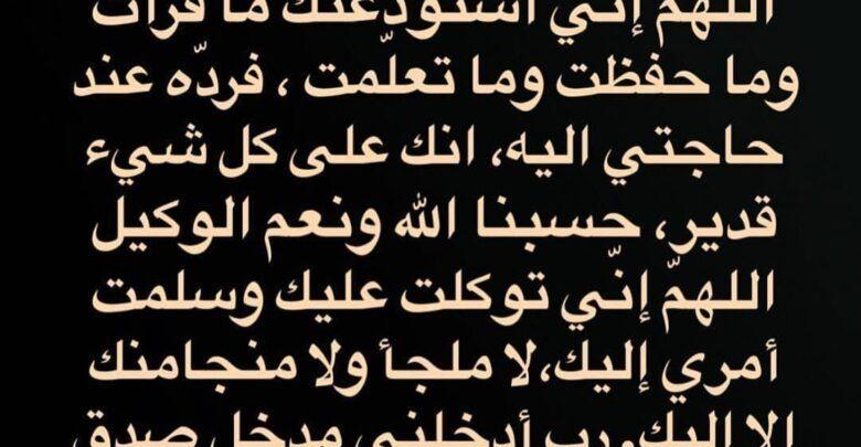 أفضل دعاء مستجاب وأفضل وقت للدعاء In 2021 Arabic Calligraphy Calligraphy