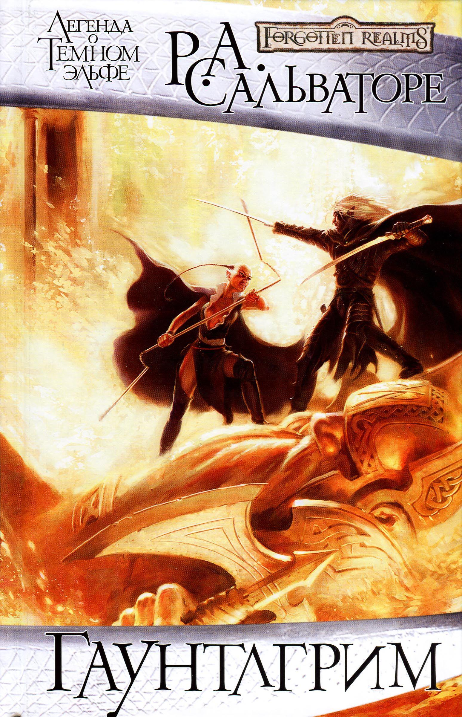 Книги про темных эльфов скачать