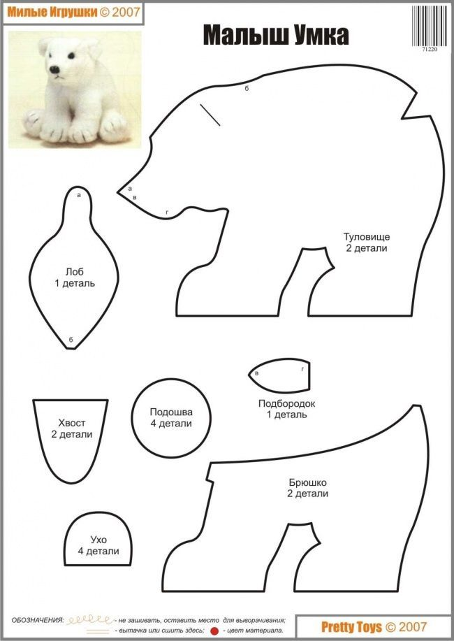 Free Stuffed Animal Polar Bear Plushie Sewing Pattern Template