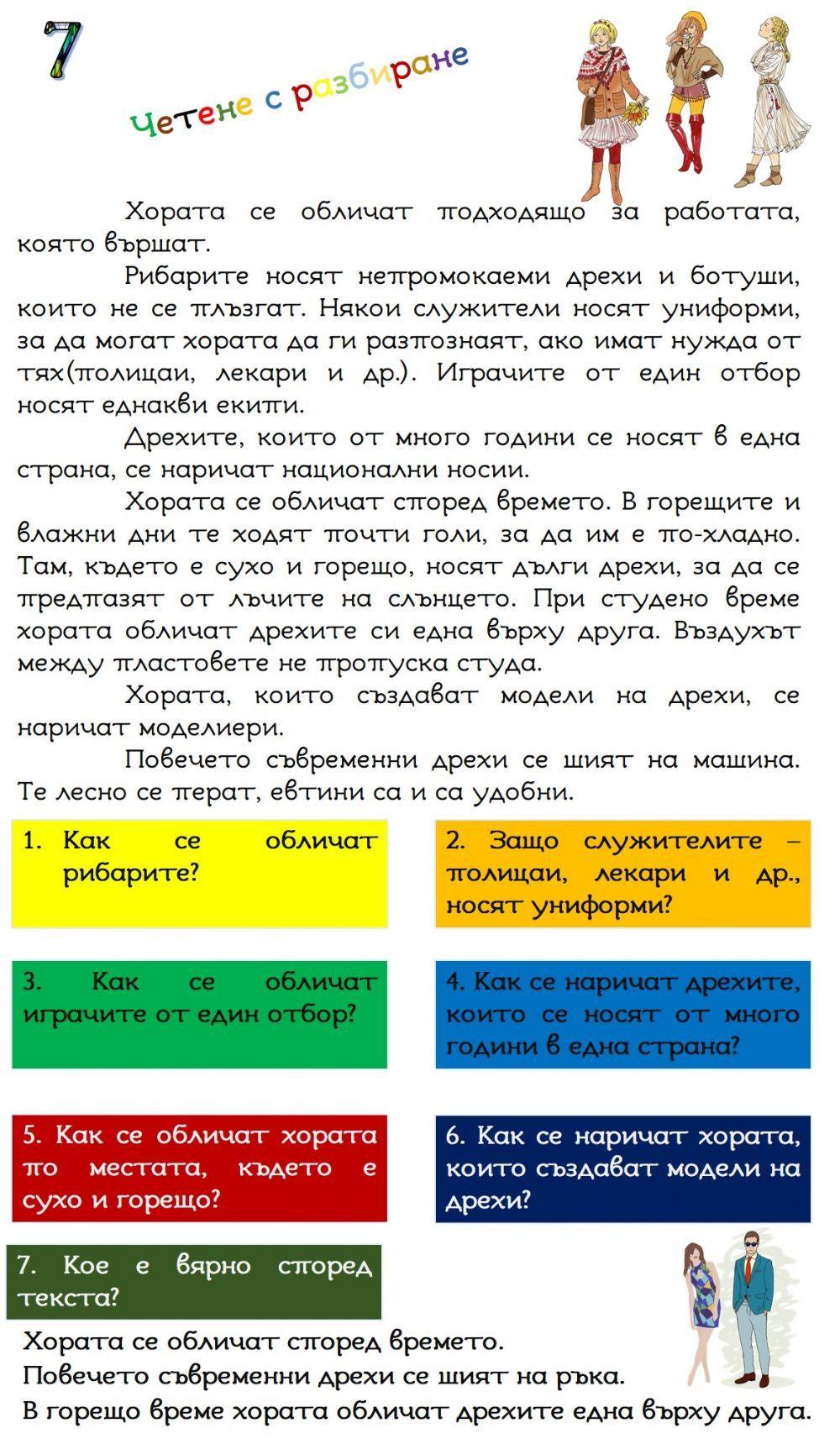 Четене с разбиране7 Interactive worksheet in 2020