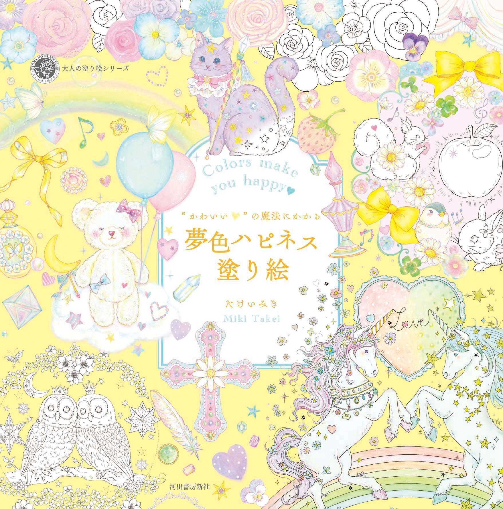 Colors Make You Happy Colouring Book Vol 3 By Miki Takei Etsy Coloring Books Are You Happy Book Crafts