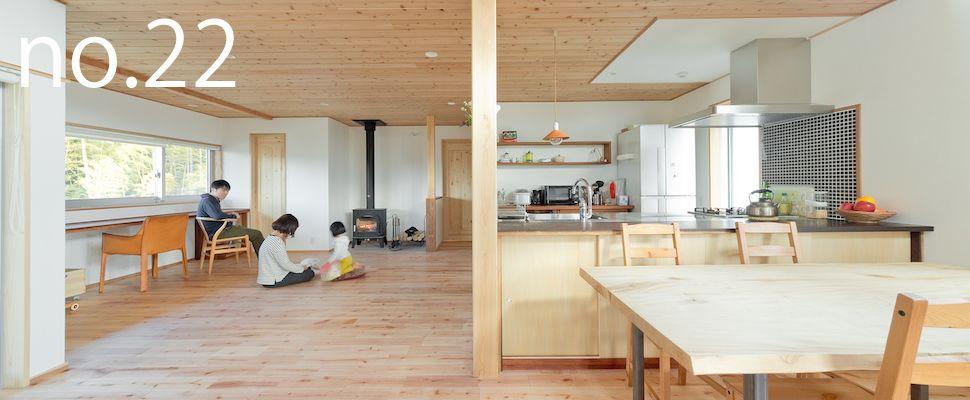 Concept 京都 大阪 奈良 滋賀で自然素材を使った木の家を建てる