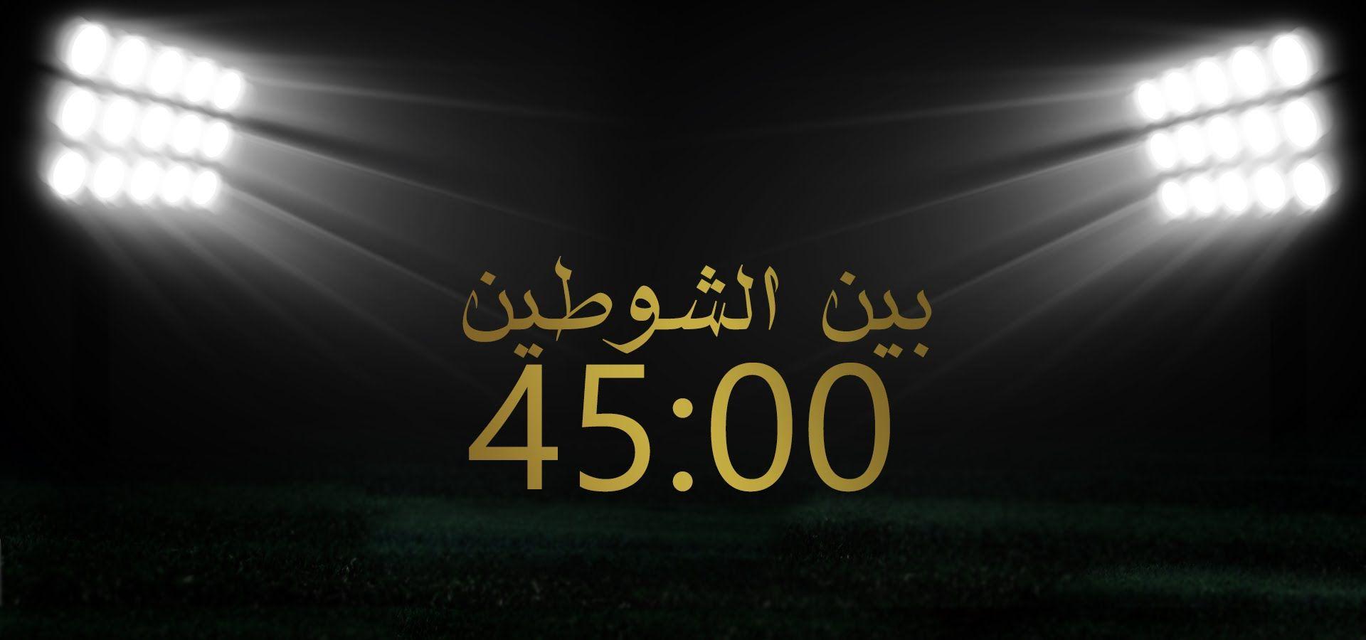 الحلقة الثالة بين الشوطين مباراة الاتحاد و الهلال Neon Signs