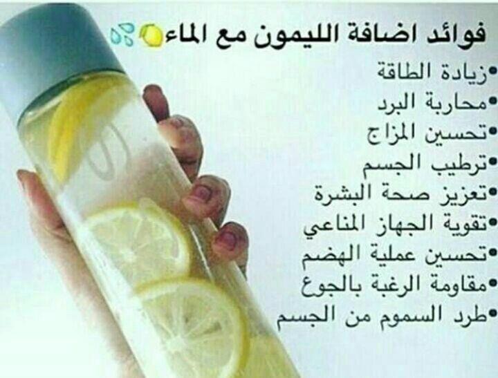 الليمون Health Diet Health Fitness Nutrition Health Healthy