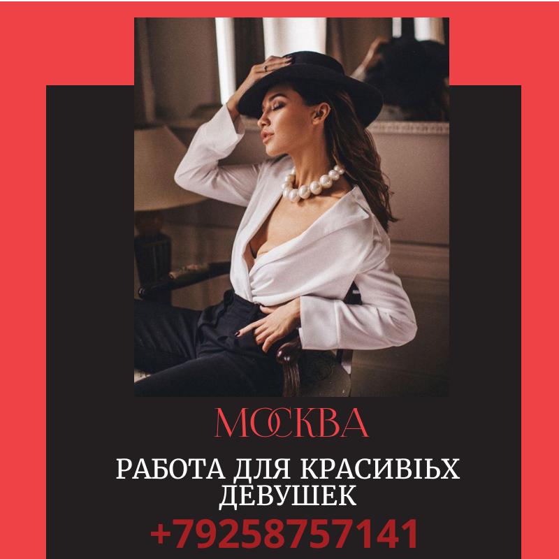 Москва работа для красивых девушек в москве девушки модели в покров