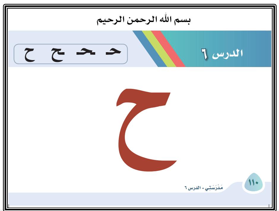 بوربوينت حرف الحاء باشكاله المختلفة للصف الاول مادة اللغة العربية Letters Symbols