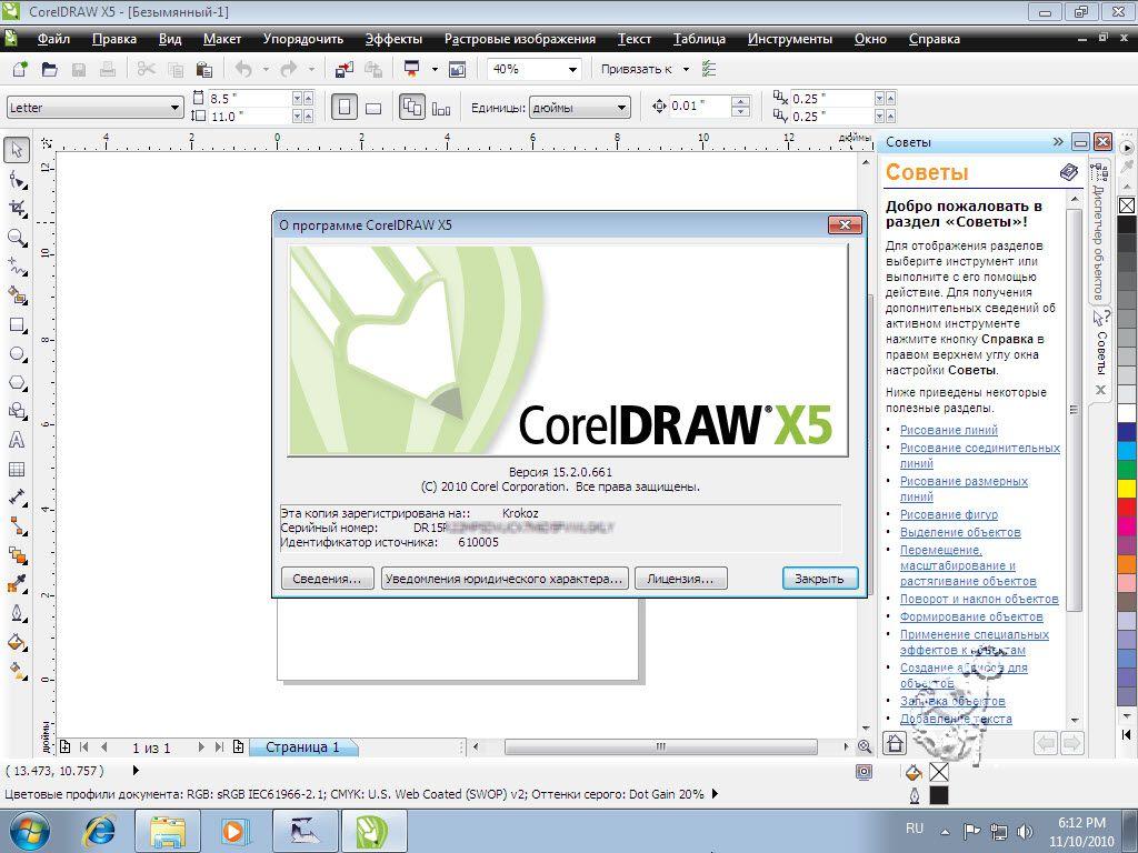 Coreldraw x5 rus torrent скачать