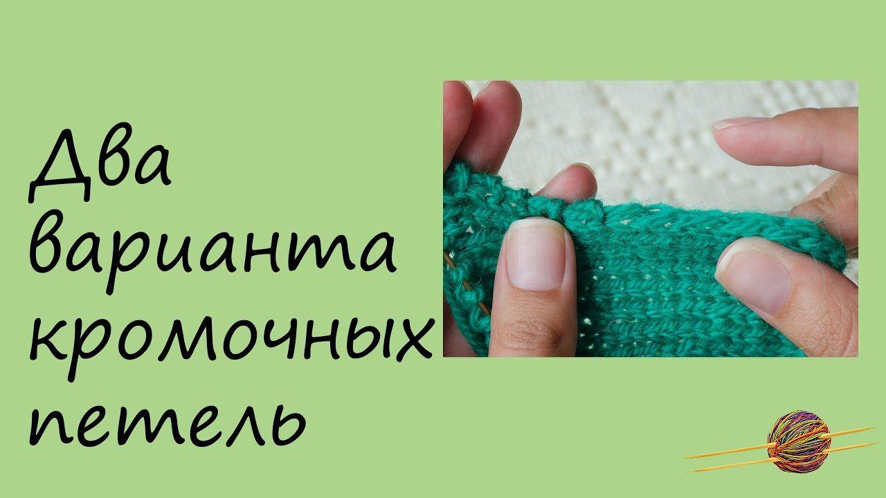 два варианта формирования кромочных петель вязание спицами для