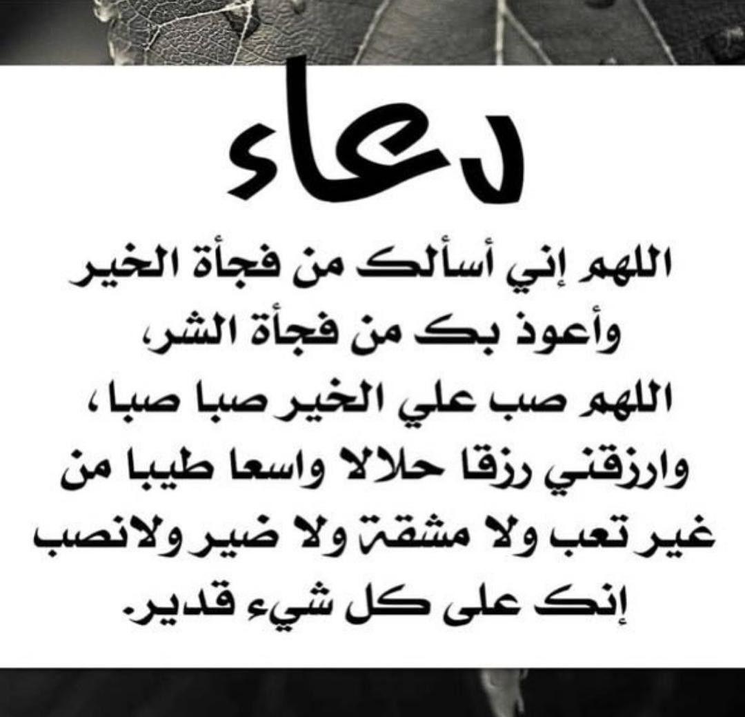 صور مكتوب عليها ادعية للرزق دعاء الرزق Quotes Coffee Pictures Allah