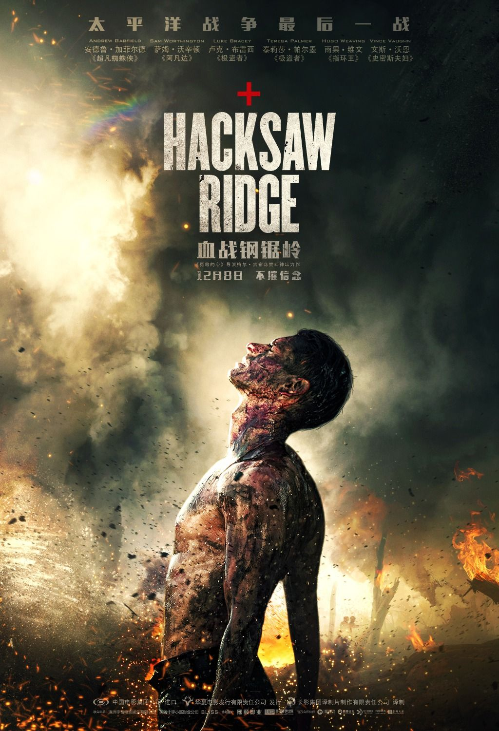 Return To The Main Poster Page For Hacksaw Ridge 7 Of 19 Hacksaw Ridge Movie Posters Hacksaw Ridge Movie