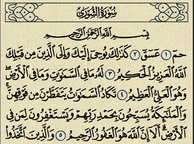 شرح وتفسير سورة الشورى Surah Ash Shura Calligraphy Arabic Calligraphy