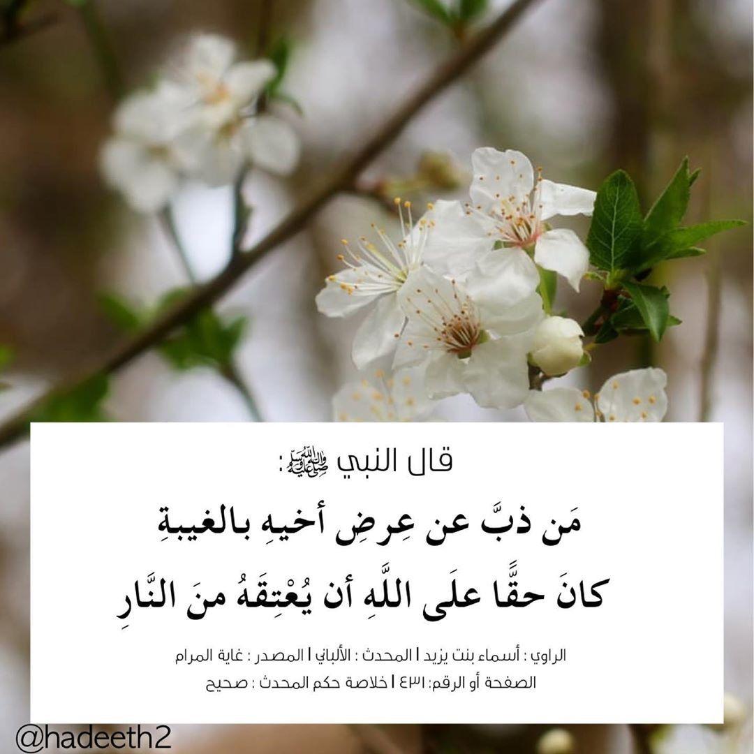 حديث النبي صلى الله عليه وسلم Duaa Islam Islam Quran Holy Quran
