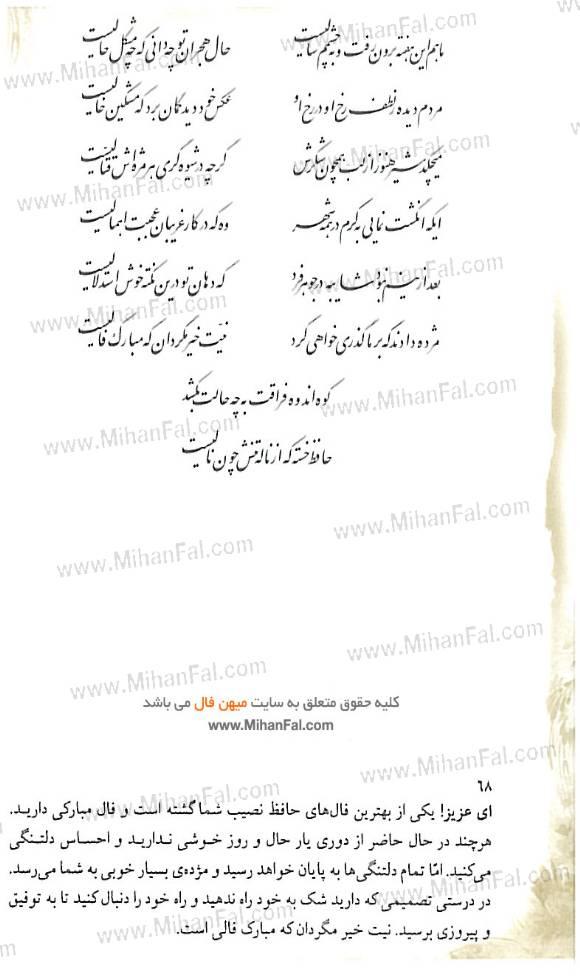 فال حافظ شیرازی اصلی با تفسیر کامل سایت تک تمپ Math Index Math Equations