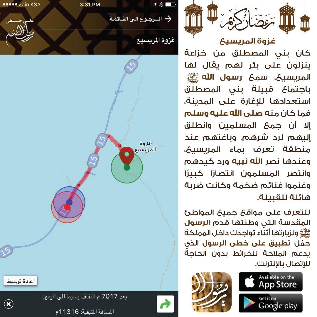 من غزوات الرسول صلى الله عليه وسلم غزوة المريسيع حدثت بين المسلمين و بني المصطلق وكانت نتيجة هذه الغزوة انتصار المسلمين رمضان Map Islam 3 1