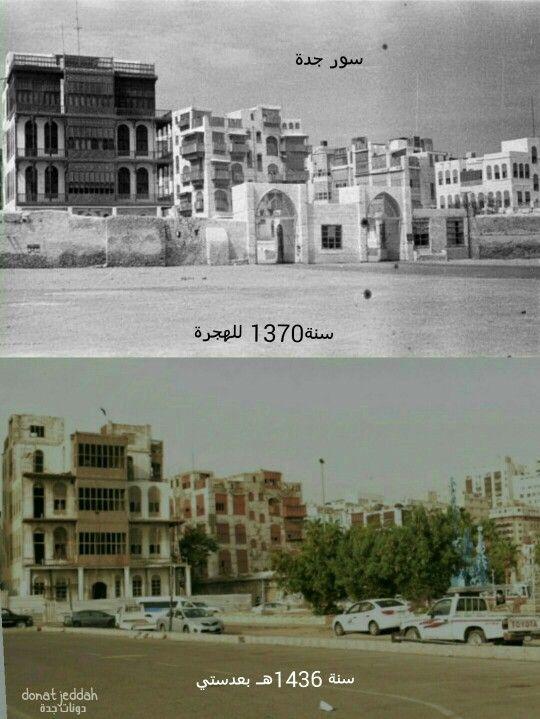 جدة بين الماضي والحاضر Jeddah Old Photos Photo