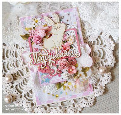 C.h.e.a.p.-art: Вдохновение от ДК. Алена Шатохина: открытка с зайкой