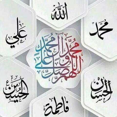 islamic panjtan