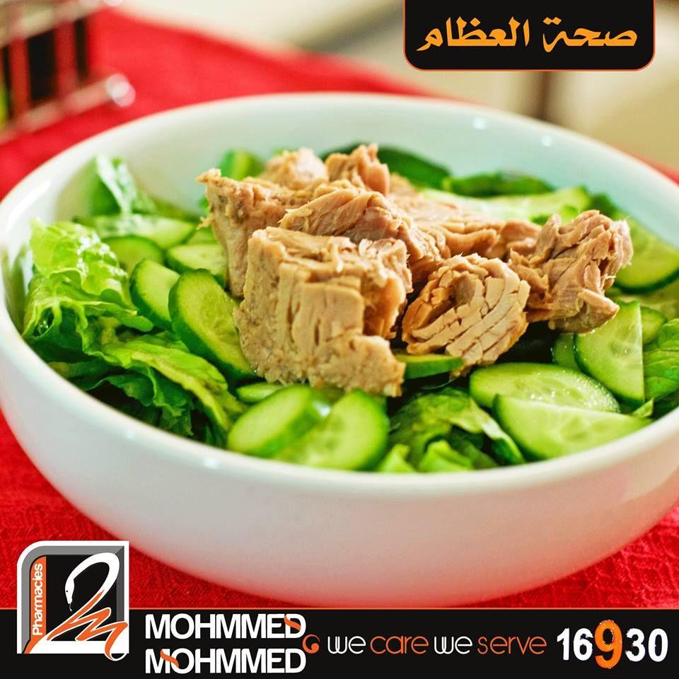 تعتبر التونة من أهم مصادر فيتامين د والذي يعتبر عامل أساسي في الحفاظ على عظام صحية وقوية فهو يساعد الجسم على امتصاص الكالسيوم Mohmmed Mohm Serve