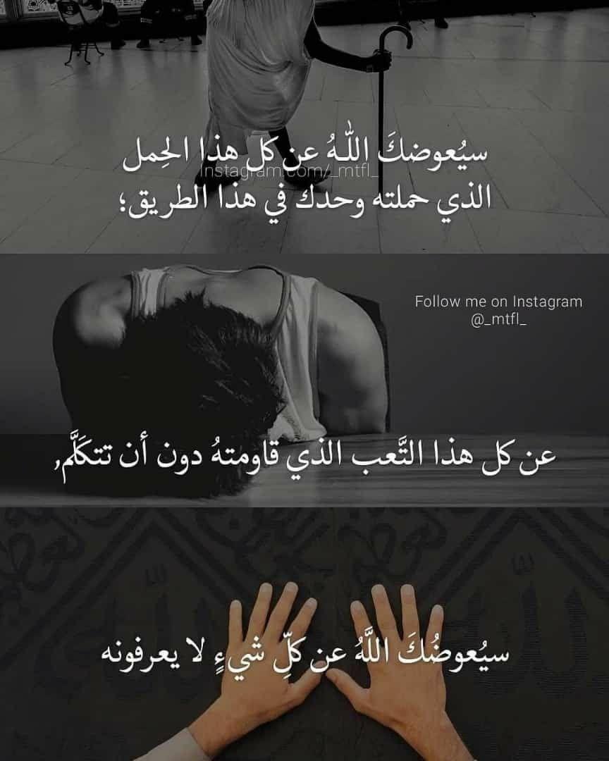 Pin By رحمة عبد الهادي On أجيب دعوة الداعي Beautiful Arabic Words Islamic Phrases Quran Quotes