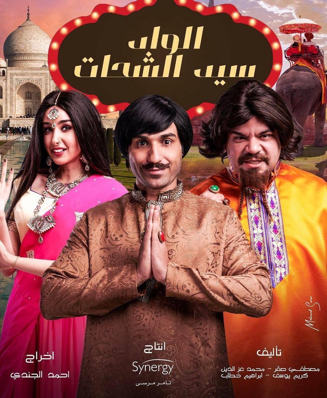 احداث وتفاصيل الحلقة 16 من مسلسل الواد سيد الشحات رمضان 2019 Celebrities Movie Posters Movies