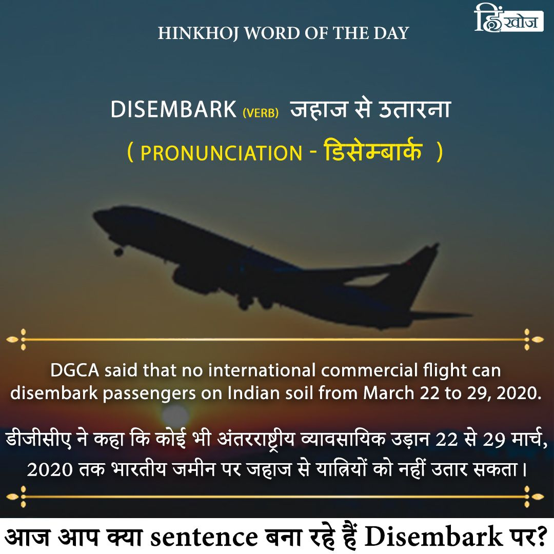 Hinkhoj Word Of The Day Disembark Word Of The Day English Vocabulary Dictionary Words
