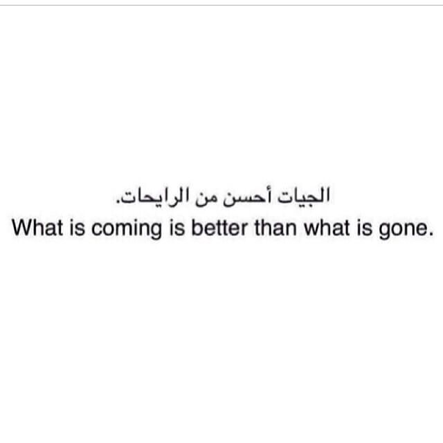 Arabic Tattoo Quotes Translation: B O D Y & S O U L