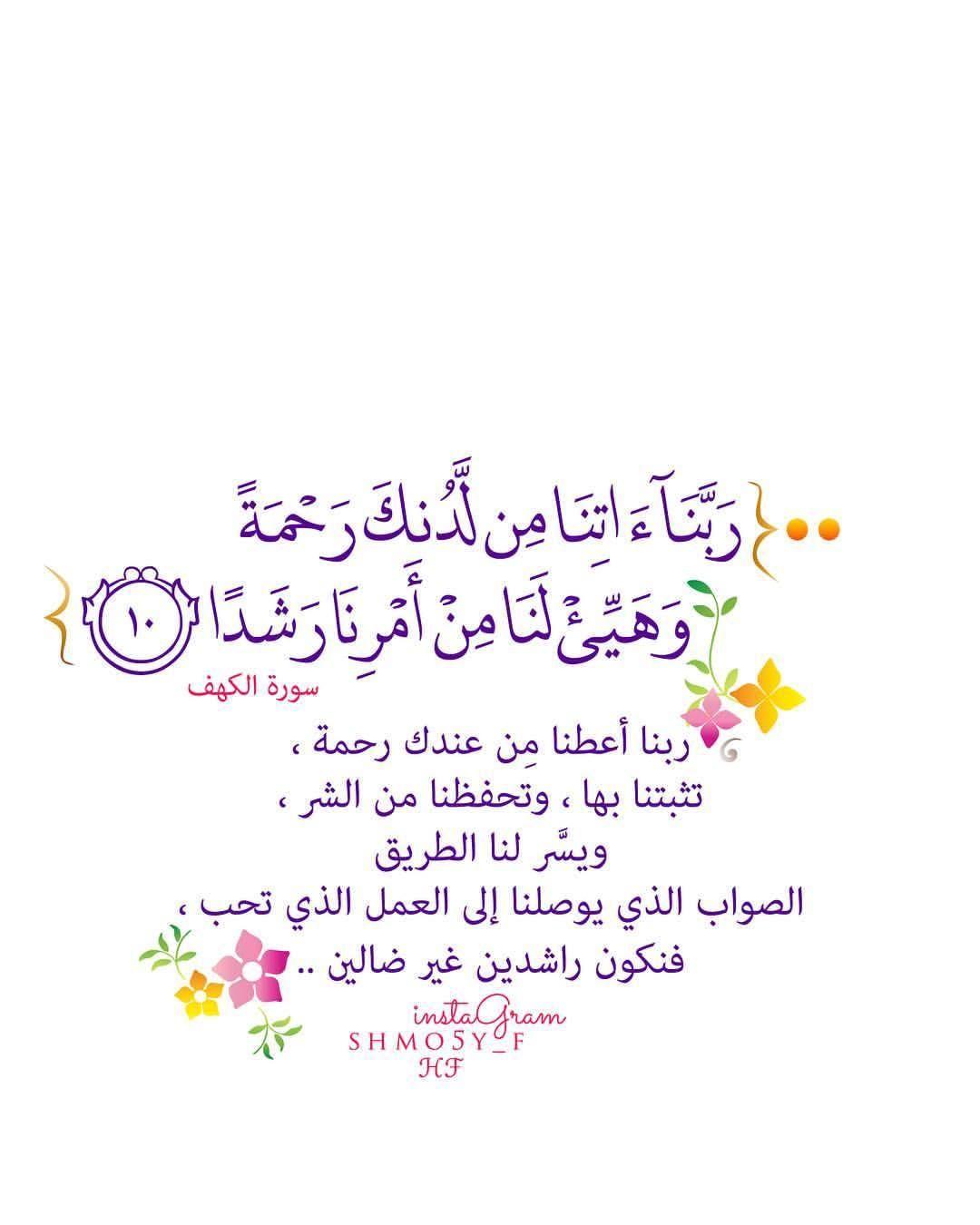 Shmo5yf Instagram Islam Muslim Allah رمزيات غرد بصورة دين استغفار الو Ramadan Crafts Islamic Art Pattern Love Quotes Wallpaper