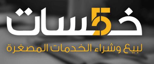 ما هو موقع خمسات In 2021 Tech Company Logos Company Logo Logos
