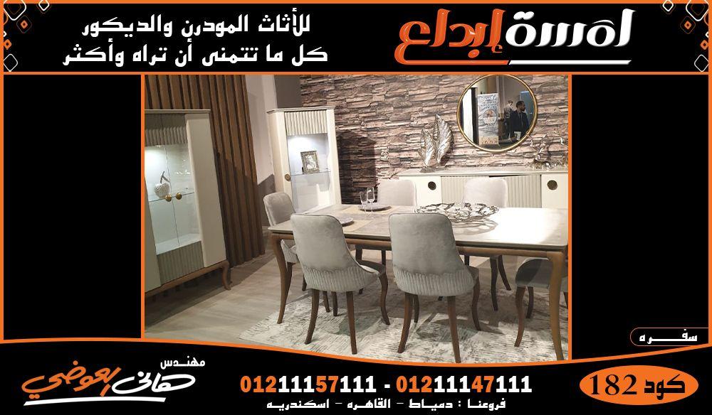 اجدد اشكال سفرة مودرن اثاث دمياط اثاث فى اسكندرية مودرن Furniture Modern Furniture Room