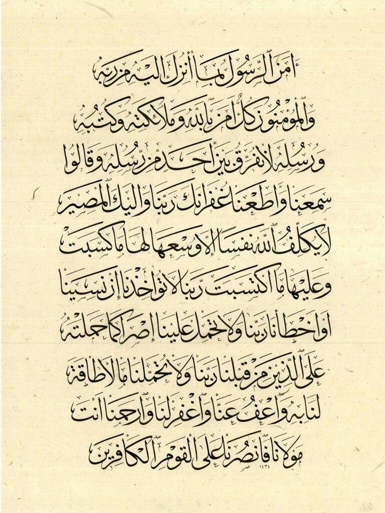 abdullah bulum adlı kullanıcının آمن الرسول panosundaki