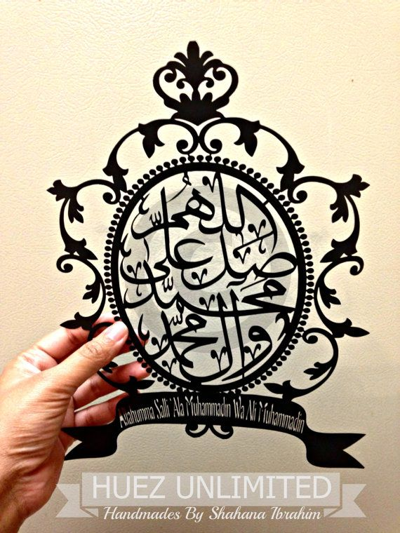 Durood Salawat Muslim Art Islamic Calligraphy Arabic Etsy In 2020 Islamic Gifts Minimalist Artwork Arabic Art