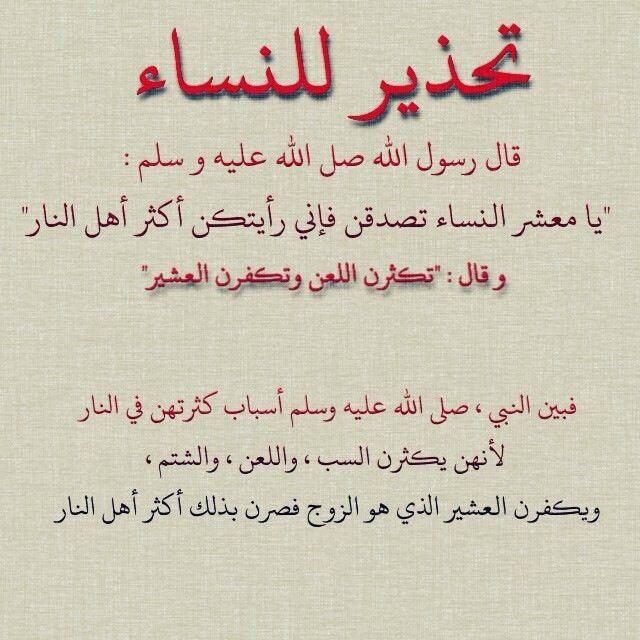 تحذير للنساء Arabic Calligraphy Calligraphy