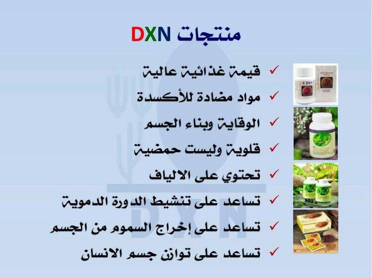 منتجات Dxn Words Quotes Freedom Life Network Marketing