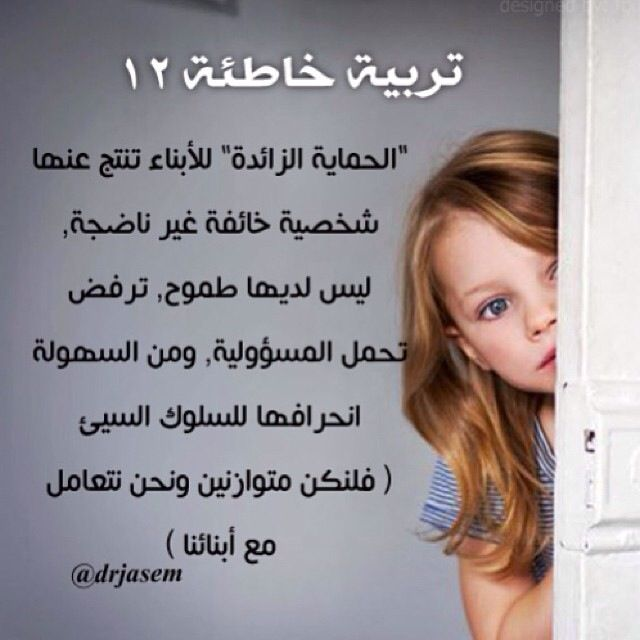 Pin By So0oma On خـد بأيـــدي أصاحبي Baby Education Child Care Education Kids Education