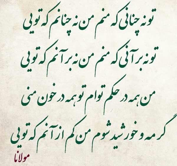 جناب مولانا Afghan Quotes Persian Quotes Persian Poetry