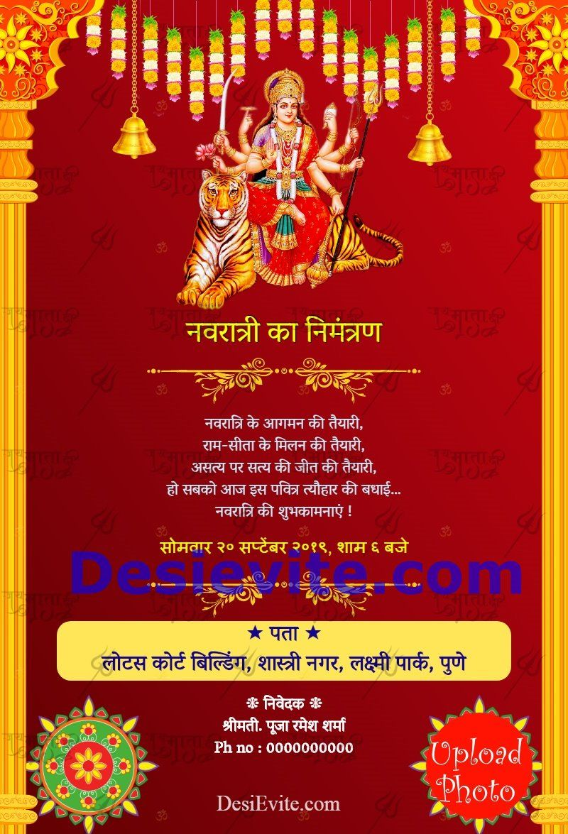 Pin on Golu/Navratri invitation card for whatsapp