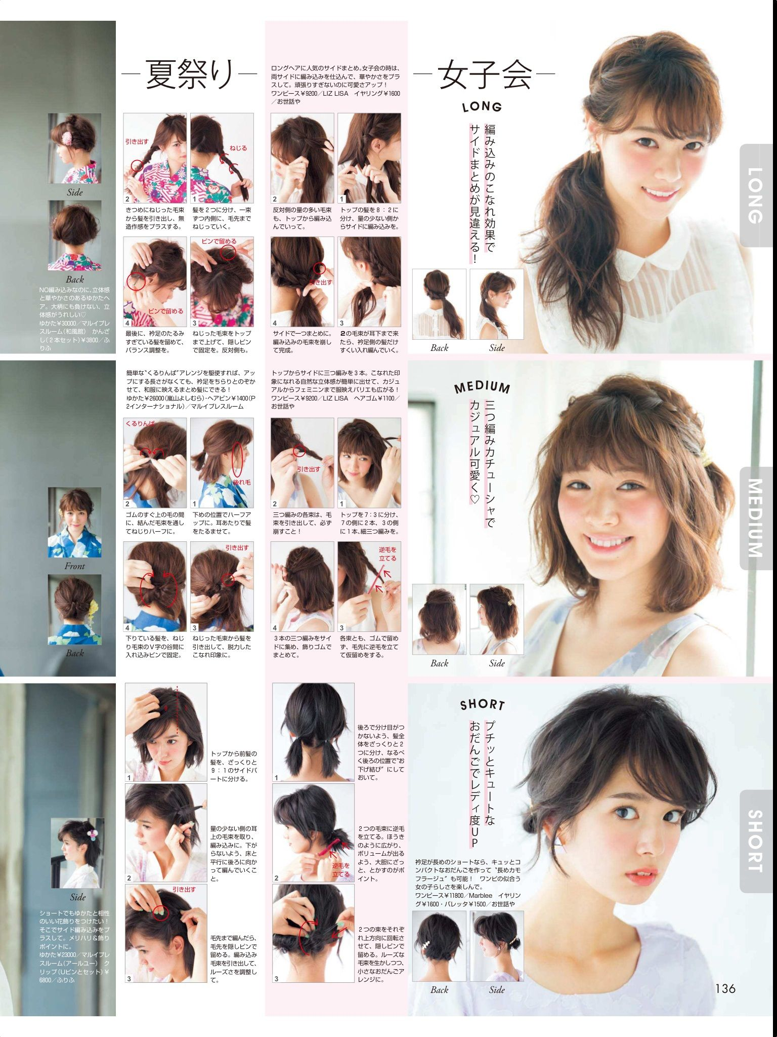 hairstyles non-no sept. 2015 | hair | japanese hairstyle