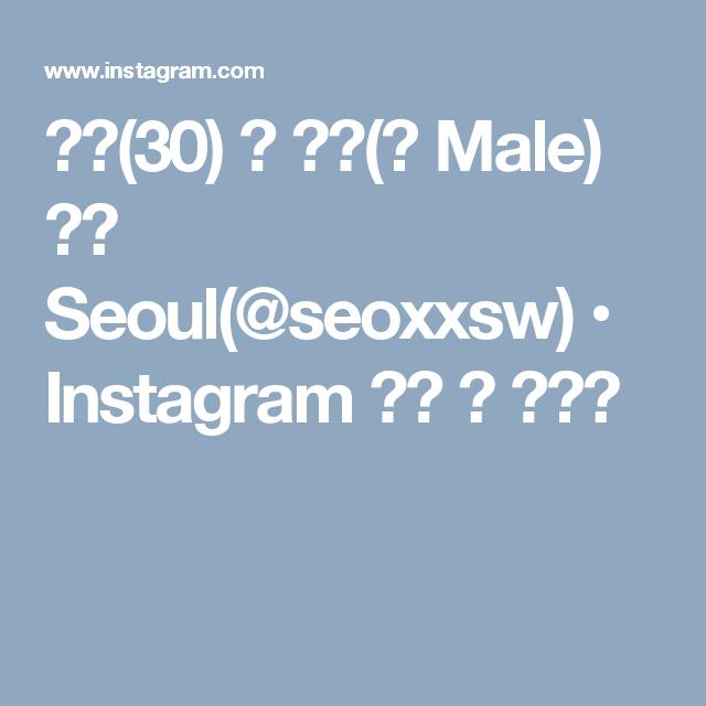 질투(30) 서 순우(남 Male) 🇰🇷 Seoul(@seoxxsw) • Instagram 사진 및 동영상