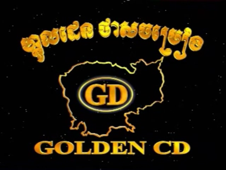 Golden CD Production Late 2002