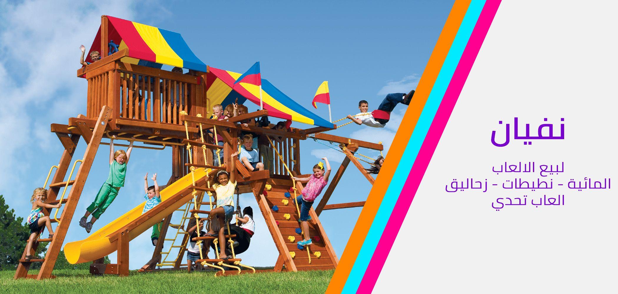 تأجير نطيطات بالرياض Park Slide Park Fair Grounds