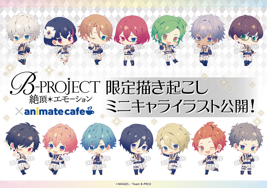 https cafe animate co jp news event 115126 ミニキャラ イラスト アニメイト アニメ