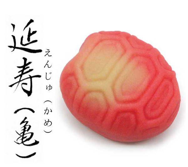 生菓子 延寿 亀 生菓子 鶴屋 和菓子