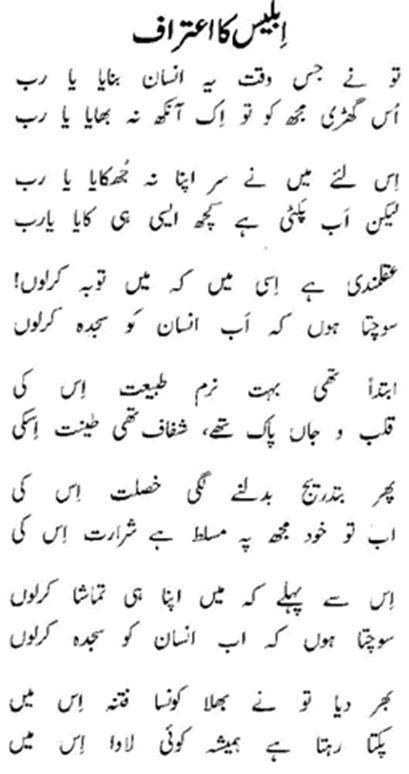 allama iqbal poetry کلام علامہ محمد اقبال armaghan e hijaz  satire essay on obesity satirical satire essay examples example