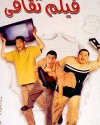 Film Thiqafi Movie 2000 Egyptian Movies Friday Movie Movie Tv