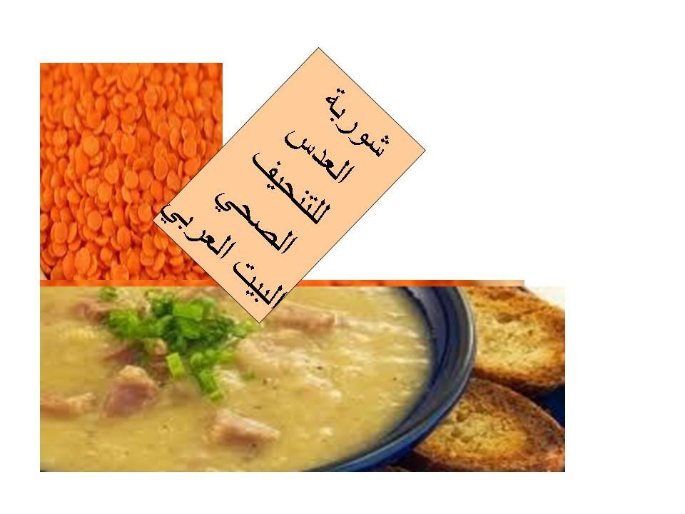 فوائد شوربة العدس للرجيم والتحيف Soup