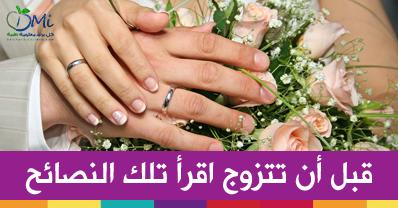 نصائح للمقبلين على الزواج Christian Matrimony Marriage Happy Marriage Tips
